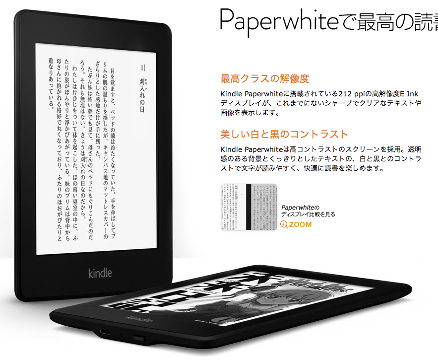 Kindle徹底比較!−日本で発売される4種類のKindle端末「Paperwhite, Paperwhite3G, Fire, FireHD」を比較解説