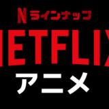 Netflix(ネットフリックス)のアニメタイトル一覧