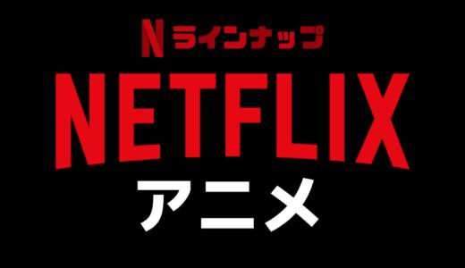 【2月2週】Netflix(ネットフリックス)で観れるアニメ一覧【406タイトル】
