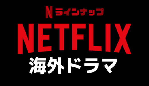 【2月2週】Netflix(ネットフリックス)で観れる海外ドラマ一覧【647タイトル】