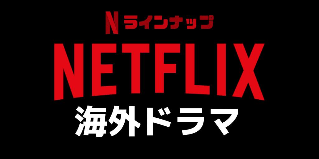 Netflix(ネットフリックス)の海外ドラマタイトル一覧