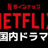 Netflix(ネットフリックス)の国内ドラマタイトル一覧