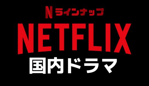 【2月2週】Netflix(ネットフリックス)で観れる国内ドラマ一覧【109タイトル】