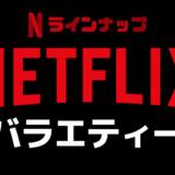 Netflix(ネットフリックス)の海外バラエティータイトル一覧