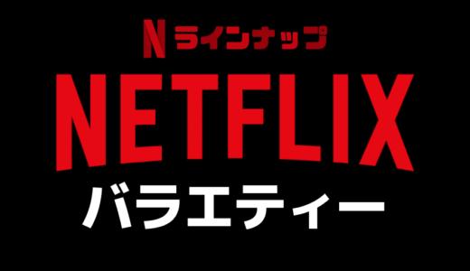 Netflix(ネットフリックス)で観れるバラエティー番組一覧【347タイトル】