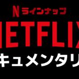 Netflix(ネットフリックス)の海外ドキュメンタリータイトル一覧