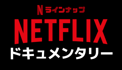 Netflix(ネットフリックス)で観れるドキュメンタリー番組一覧【166タイトル】